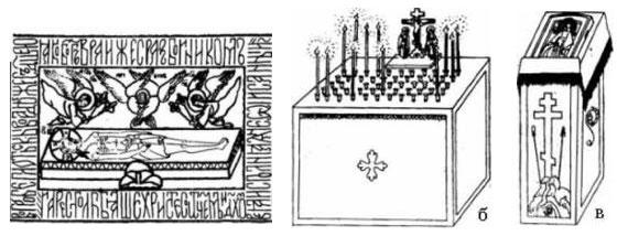 Рис. 24 а) хоругви; б) купель